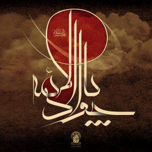 پوستر جواد الائمه علیهم السلام