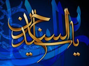 Imam Sajad (1)
