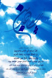 Imam Sajad (3)