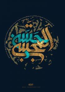 حسن حسین