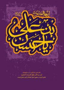 پوستر یا حسن بن علی علیهما السلام