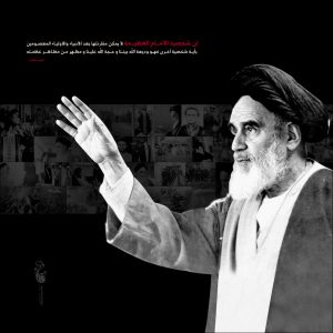 Imam_Khomeini_by_SAEED_ART