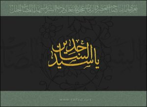Imam_sajad_1431_01_by_emad01