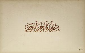 بک گراند بسم الله الرحمن الرحیم