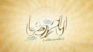 پوستر امام رضا (ع): عادتکم الاحسان و سجیتکم الکرم