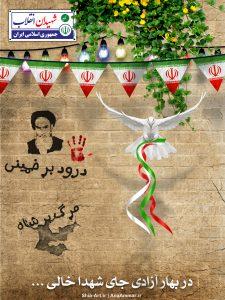 شهیدان انقلاب