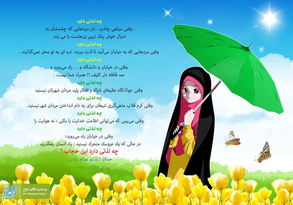 پوستر لذت حجاب !