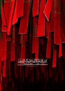سلام بر شهیدان
