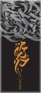 پوستر محمد