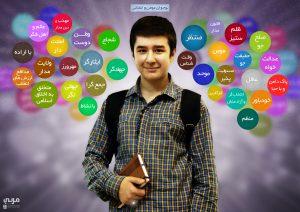 پوستر دانش آموزی : ویژگی های نوجوان مومن و انقلابی