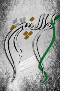 طرح بنر و پوستر وفات حضرت ام البنین (علیها السلام)