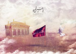 ضریح حضرت ابا عبدلله الحسین علیه السلام