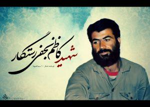 شهید حاج کاظم نجفی رستگار
