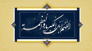 پوستر عید سعید فطر : اللهم اهل الکبریا و العظمه