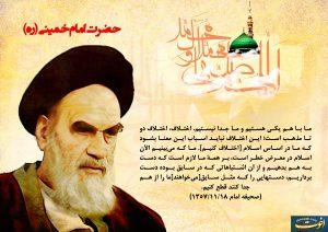 وحدت از دیدگاه بزرگان: امام خمینی (ره)