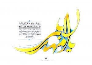 ابا المهدی؛ ایها الحسن العسکری علیه السلام