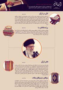 اینفوگرافیک  قرآن بخوانیم