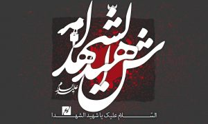 السلام علی  شهیدالشهدا