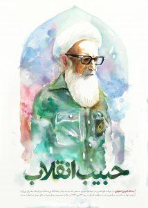 پوستر شهید محراب آیت الله اشرفی اصفهانی