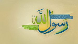پوستر زیبا میلاد حضرت محمد(ص)