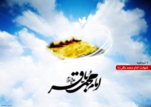 پوستر شهادت امام باقر (علیه السلام)
