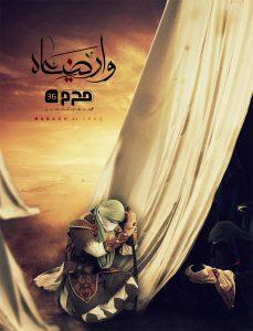 پوستر وداع حضرت رباب با حضرت علی اصغر