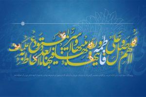 اللهم صلی علی فاطمه و ابیها و بعلها و بنیها