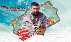 شهید سید حسن مصطفوی