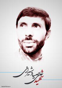 پوستر شهید صیاد شیرازی