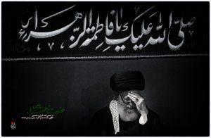 حضرت زهرای اطهر علیها السلام در کلام رهبری