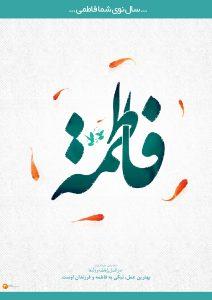 """پوستر عید فاطمی:""""سال نوی شما فاطمی"""""""