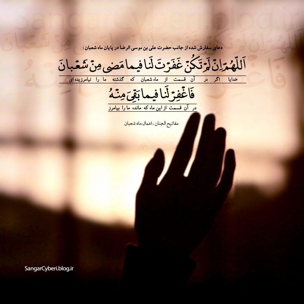 دعای پایان ماه شعبان