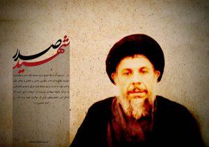 پوستر شهید سید محمدباقر صدر