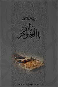 شهادت امام باقر علیه السلام