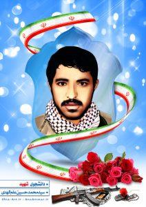 دانشجوی شهید سید محمدحسین علم الهدی