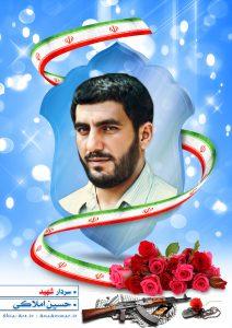 سردار شهید حسین املاکی