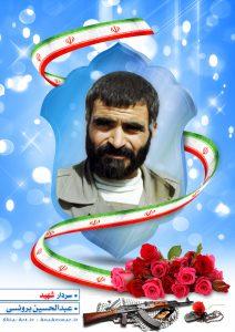 سردار شهید عبدالحسین برونسی