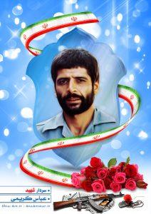 سردار شهید عباس کریمی