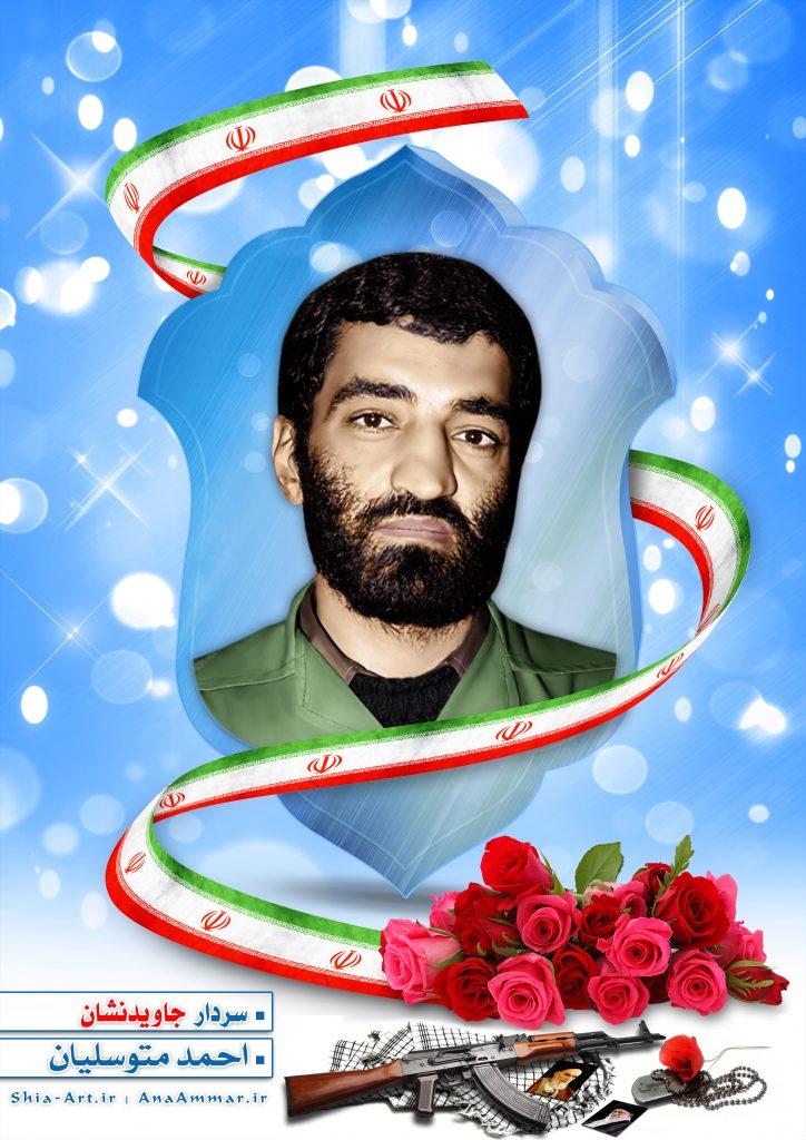 سردار جاویدنشان احمد متوسلیان