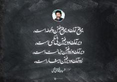 شهید بهشتی: تعهّدِ کاری