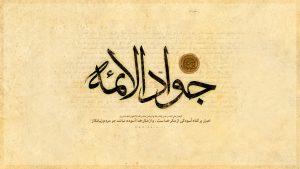 السلام علیک یا جواد الائمه علیه السّلام