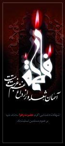 بنر با کیفیت استند مخصوص شهادت حضرت زهرا علیها السلام