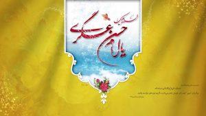 پوستر ولادت امام حسن عسکری علیه السلام