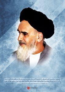 تحریف شخصیت امام