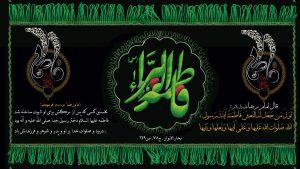 بیرق فاطمیه : شهادت حضرت زهرا علیها السلام