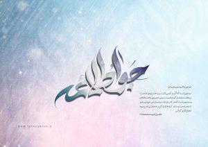پوستر ولادت امام جواد(ع)