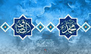 ولادت حضرت محمد صلی الله علیه و آله و امام صادق علیه السلام