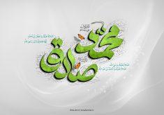 پوستر ولادت حضرت محمد مصطفی و امام جعفر صادق علیهما السلام