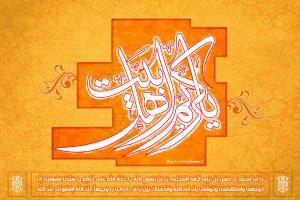 بنر ولادت امام حسن مجتبی (علیه السلام)
