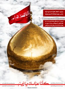 پاسخ تاریخی حضرت زینب (سلام الله علیها) به هتاکین